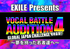 EXILE Presents VOCAL BATTLE AUDITION 4~夢を持った若者達へ~ <br />GLOBAL JAPAN CHALLENGE 同時募集!!