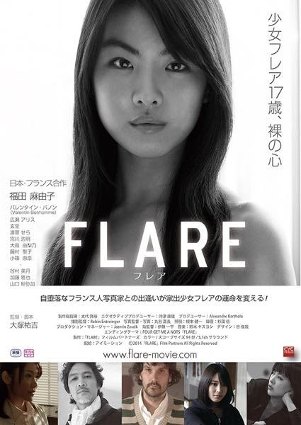 「FLARE ~フレア~」の大塚祐吉監督作品<br />(C)2014「FLARE」Film Partners All Rights Reserved