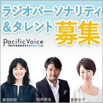 pacificvoice_201707th_.jpg