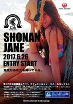 shonan_jane2017th_.jpg
