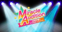 miracle_audition2017th_.jpg