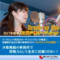 brush-up-one201709th_.jpg