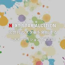 next-star201711_th_.jpg
