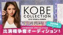 showroom_kobe-collection201712mainth_.jpg