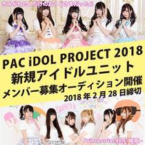 pac_audition201801th_.jpg