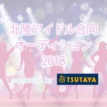 hokuriku_idol_audi2018th_.jpg