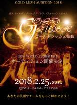 goldrush2018_flyer_th_.jpg
