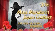 miss_mandarin2018th_.jpg