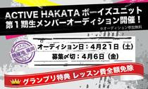 active_hakata201803th_.jpg