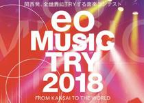 eo_music_try2018th_.jpg