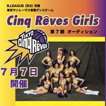cinq_reves_girls529289705887th_.jpg