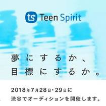 teen-spirit_gazo-800-800th_.jpg