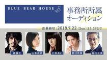 bluebear_haouse201707th_.jpg