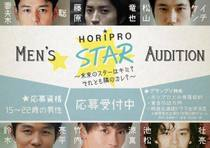 horipro_mens_audition2018.imgth_.jpg