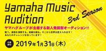 yamahamusicaudition201901_sub3th_.jpg