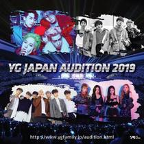 yg_audition2019th_.jpg