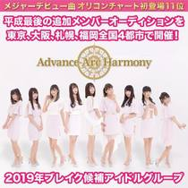 advance-arc-harmony201902_300250th_.jpg