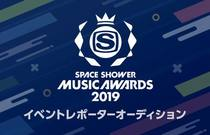 spaceshower201902th_.jpg