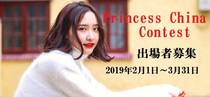 princess_china201902th_.jpg