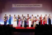 miss_earth_saitama201902th_.jpg