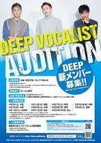 deep201903_VOCALISTAUDITION_flyer_fixw_640_hqth_.jpg