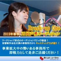 brush-upone201803th_.jpg