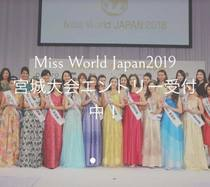 miss_world_miyagi201904th_.jpg