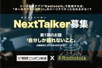 radiotalk201904_mainth_.jpg