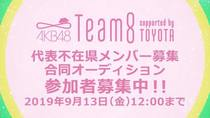 akb48-team8-audition201908_thumb-23675_900-autoth_.jpg