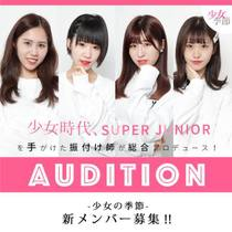 audition.girls-season201909_800×800th_.jpg