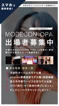modecon_opa_201908th_.jpg