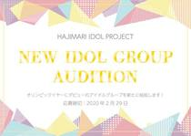 hajimari202002_HAJIMARI-Audition01th_.jpg