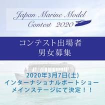 marine-model202002_boatingjapan_th_.jpg